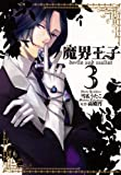魔界王子devils and realist 3巻 (IDコミックス ZERO-SUMコミックス)