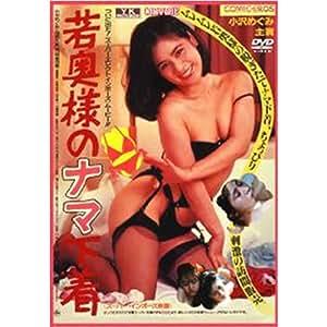 若奥様のナマ下着 NYK-227 [DVD]
