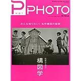 PHaT PHOTO (ファットフォト) 2013年 12月号 [雑誌]