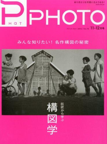PHaT PHOTO (ファットフォト) 2013年 12月号 [雑誌]の詳細を見る