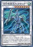 遊戯王カード DBLEJP025