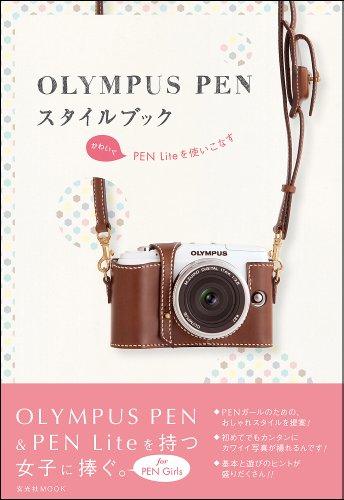 オリンパスPENスタイルブック (玄光社MOOK)の詳細を見る