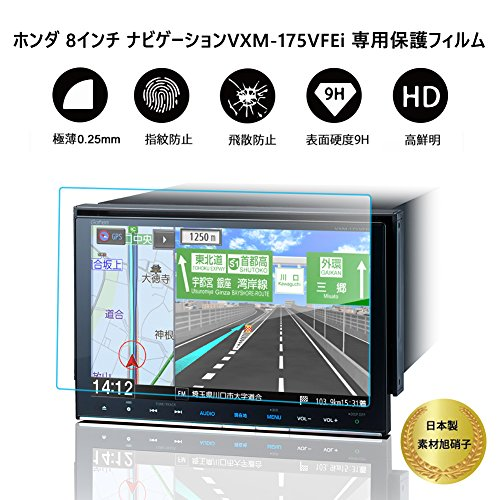 【RUIYA 強化ガラス製】ホンダ 液晶保護フィルム 8インチ ナビゲーションVXM-185VFEi...