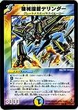 デュエルマスターズ/DM-27/13/R(C.C)/機械提督デリンダー【カティノカード(フォイル仕様)】
