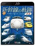 ビコム 鉄道車両BDシリーズ 続・新幹線の軌跡 前編 JR東海・JR西日本・JR九州[VB-6227][Blu-ray/ブルーレイ] 製品画像