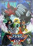 デジモンアドベンチャー02 Vol.7 [DVD]