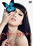 ヘルタースケルター スペシャル・プライス[DVD]