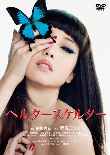 ヘルタースケルター スペシャル・プライス [DVD] -