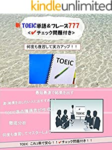 """新  """"TOEIC単語&フレーズ777"""" <✔チェック問題付き!!> 何度も確認して実力アップ!!超重要フレーズ集!! いつでも持ち歩いて単語・フレーズcheck!!: 初心者から中級者まで対応!!「""""TOEIC単語&フレーズ777"""" <✔チェック問題付き> 」 TOEIC重要フレーズ多数掲載!!"""