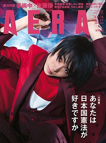 AERA(アエラ) 2016年 5/16 号 [雑誌]の詳細を見る
