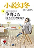 小説幻冬 2019年 04 月号 [雑誌]