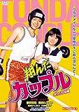 翔んだカップル オリジナル版(HDリマスター版)[OED-10137][DVD] 製品画像