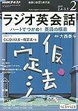NHKラジオラジオ英会話 2019年 02 月号 [雑誌]