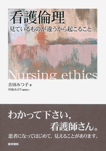 看護倫理―見ているものが違うから起こることの詳細を見る