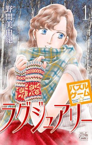 パズルゲーム☆ラグジュアリー 1 (白泉社レディースコミックス)の詳細を見る