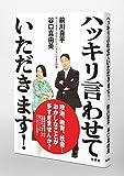 ハッキリ言わせていただきます! 黙って見過ごすわけにはいかない日本の問題 画像