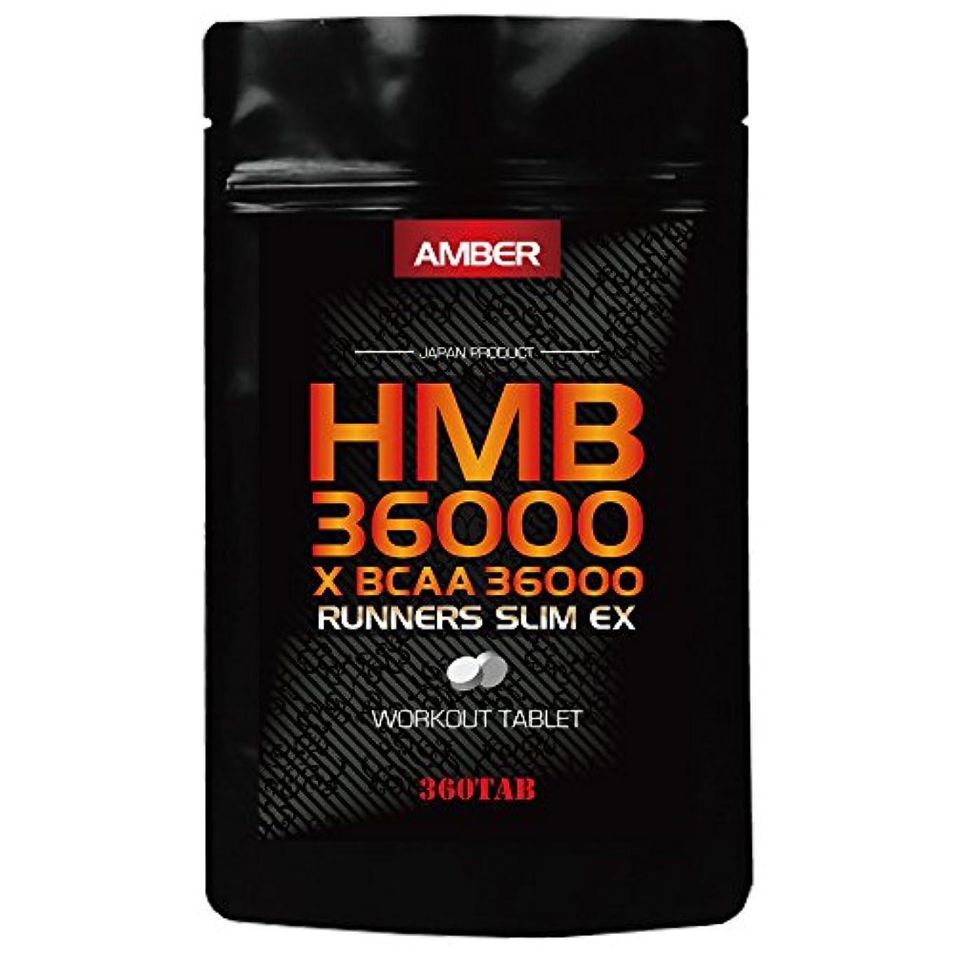 AMBER(アンバー) HMB36000×BCAA36000 ランナーズスリムEX 360タブレット HMBとBCAAを高濃度配合した大容量タブレット 大容量360粒入