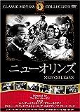 ニューオリンズ [DVD] FRT-232