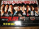 ミニポスターCF1 ろくでなしBLUESブルース 劇団EXILE