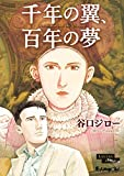 千年の翼、百年の夢 豪華版 (コミックス単行本)