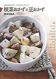 根菜おかずと豆おかず―素材の持ち味をストレートに楽しむシンプルレシピ