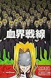 血界戦線 グッド・アズ・グッド・マン (JUMP j BOOKS)