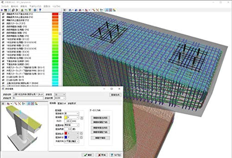 リネン不平を言う仲良し3D配筋CAD Ver.3(初年度サブスクリプション)