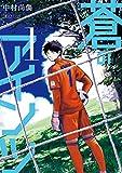 蒼のアインツ(1) (コミックDAYSコミックス)