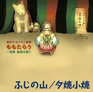 富士の山/夕焼小焼~新感覚!超融合ア・カペラ三重唱 唱歌・童謡を歌う