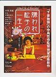 映画チラシ 「嫌われ松子の一生」監督 中島哲也 出演 中谷美紀、瑛太、伊勢谷友介、柄本明