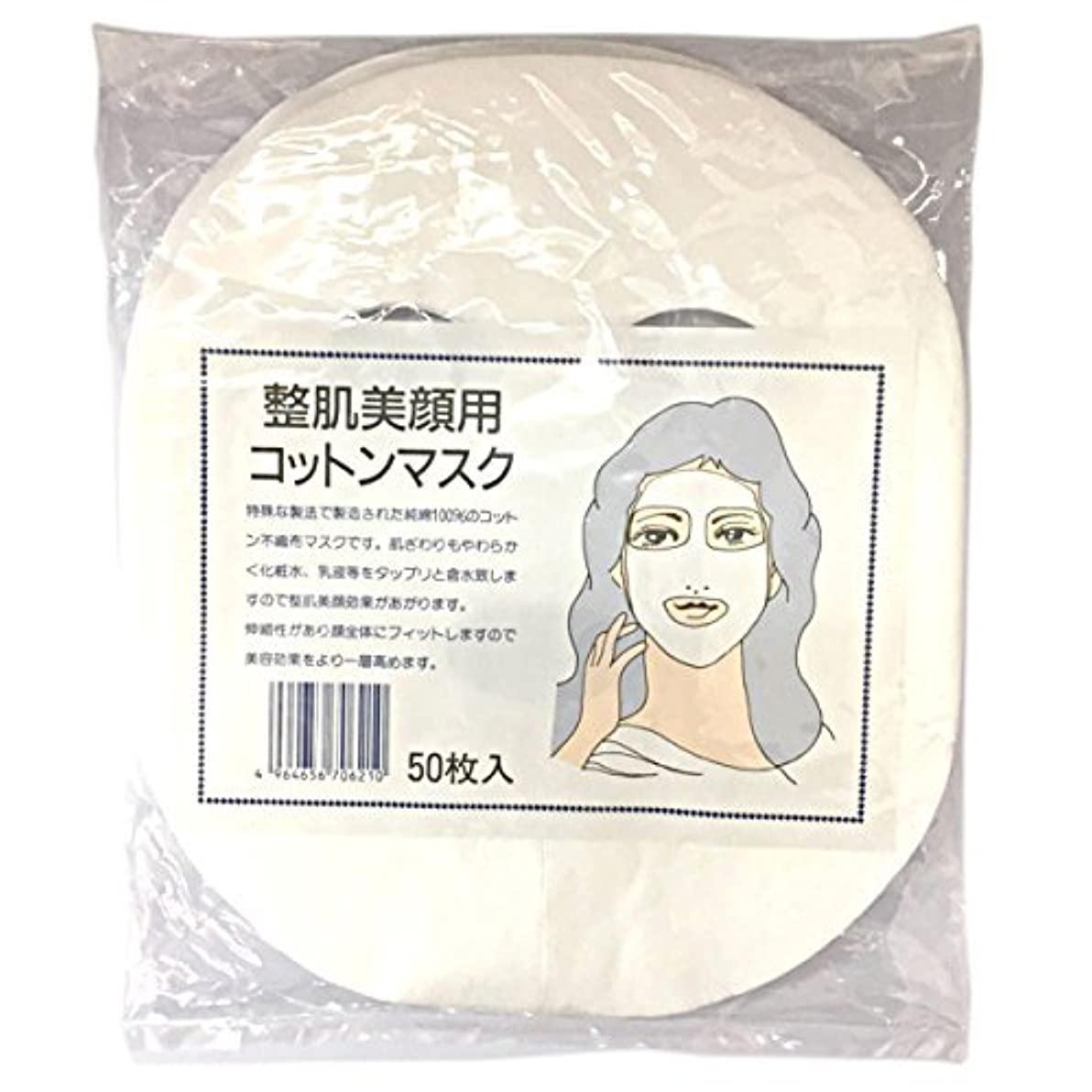 健康シャワー内陸整肌美顔用 コットンマスク 50枚入