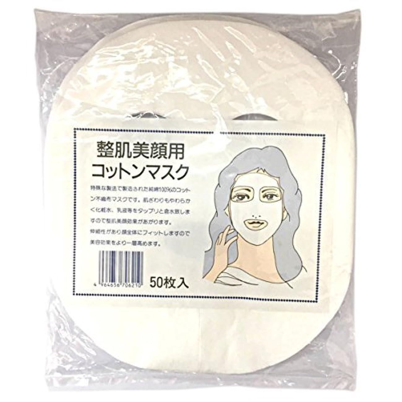 意味のある優れました予見する整肌美顔用 コットンマスク 50枚入