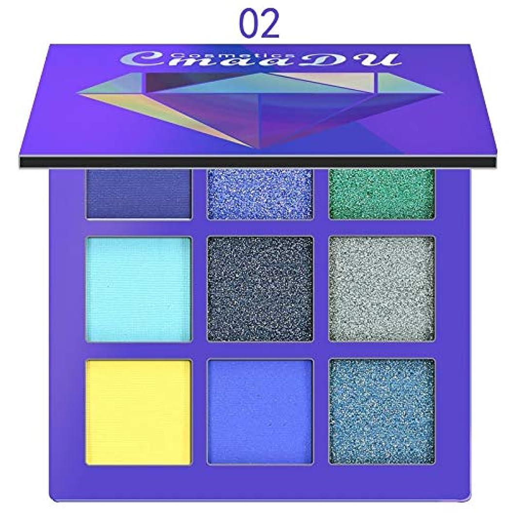途方もない論理的に非行メイクキラキラアイシャドウパレット9色ダイヤモンド明るく顔料アイシャドウメイクアップ魅力的な美容化粧品ツール (Color : 02)