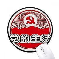 中国の党のエンブレムを赤の愛国心 ラウンド・ノンスリップ・マウスパッド・ブラックtitched端ゲームオフィス贈り物