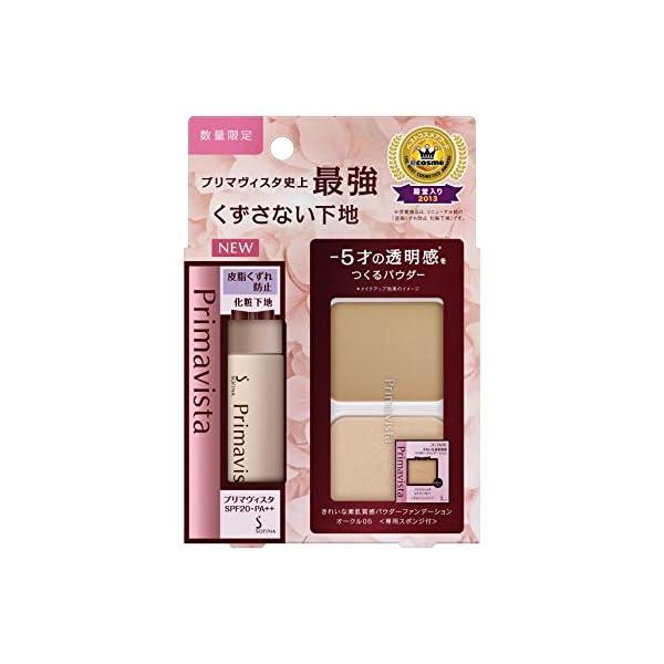 プリマヴィスタ 皮脂くずれ防止 化粧下地 UV+...の商品画像