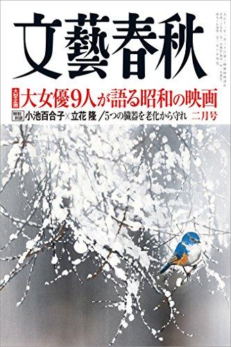 文藝春秋2017年2月号[雑誌]