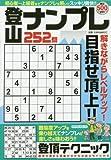 登山ナンプレ252問―初心者~上級者までナンプレを解いてスッキリ爽快!! (マイウェイムック)