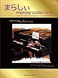 ピアノソロ まらしぃ marasy collection ~marasy original songs best & new~ 画像