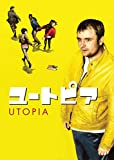 ユートピア/UTOPIA シーズン2 DVD-BOX[DVD]