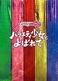 『ももクロChan』第6弾 バラエティ少女とよばれて Blu-ray 第31集〜フーテン少女とよばれての巻〜[SDP-1804B][Blu-ray/ブルーレイ]