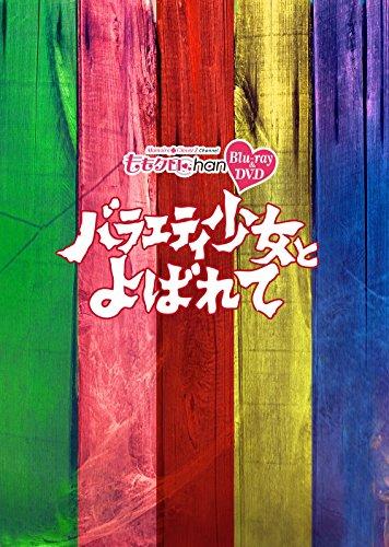 【Amazon.co.jp限定】「ももクロChan」第6弾『バラエティ少女とよばれて』第27集~第31集セット DVD(早期購入特典:卓上カレンダー付)(オリジナル特典[内容未定]付)