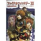 ファイナルファンタジーXI アンソロジーコミック うきうきヴァナ・ディール日記 (Bros.comics EX)