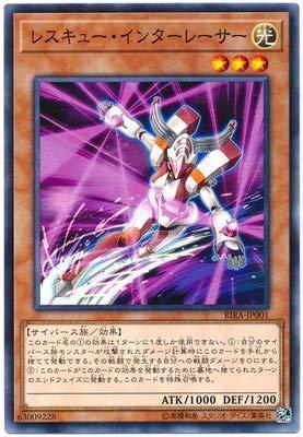 遊戯王/第10期/09弾/RIRA-JP001 レスキュー・インターレーサー