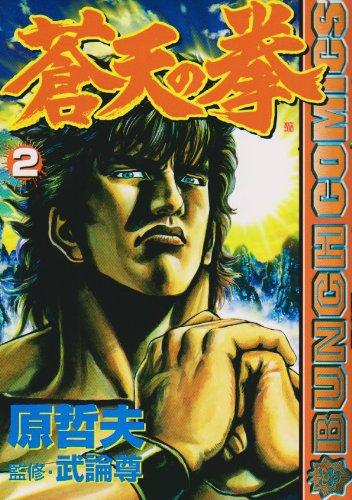 蒼天の拳 (2) (Bunch comics)の詳細を見る