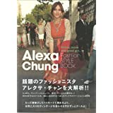 Alexa Chung Fashion STYLE BOOK (MARBLE BOOKS Love Fashionista)