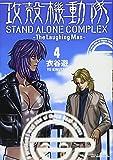 攻殻機動隊 STAND ALONE COMPLEX ~The Laughing Man~(4)<完> (KCデラックス) 画像
