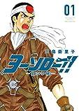 ヨーソロー!! ―宜シク候―(1) (ヤングマガジンコミックス)