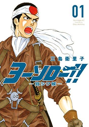 漫画『ヨーソロー!! -宜シク候-』の感想・無料試し読み