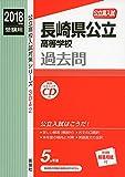 長崎県公立高等学校  CD付  2018年度受験用赤本 3042 (公立高校入試対策シリーズ)