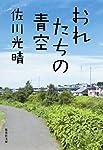 おれたちの青空 (集英社文庫)